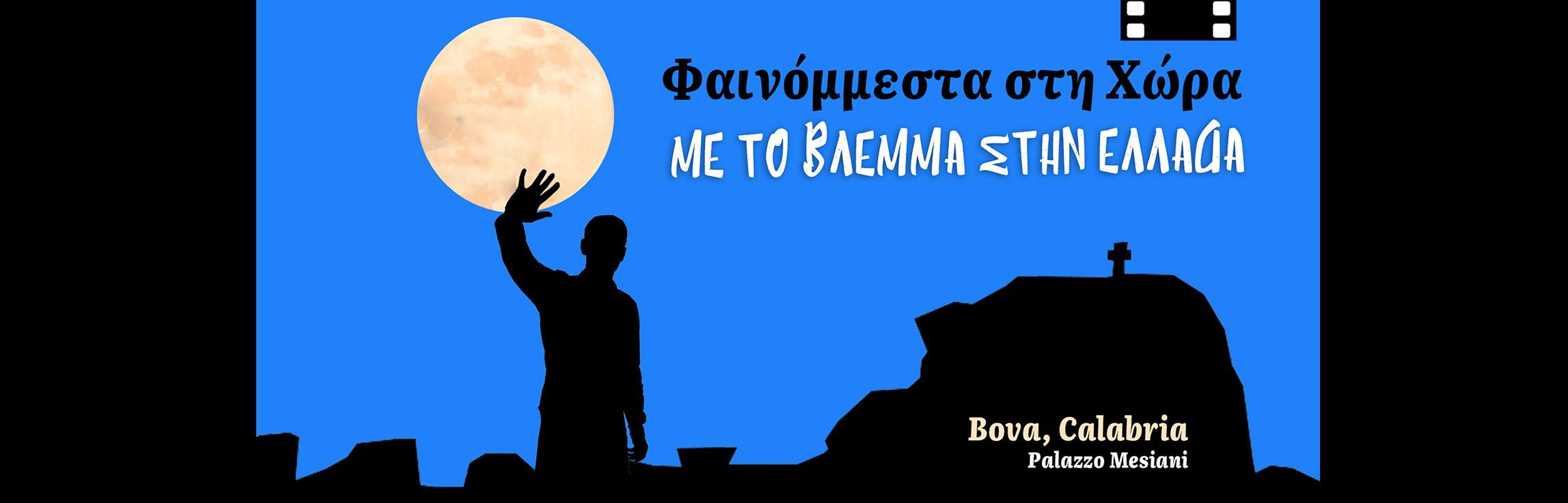 Cinema greco a Bova - Nyfes (Spose) di P. Voulgaris